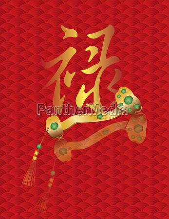 chines bom prosperidade sucesso caligrafia sortudo
